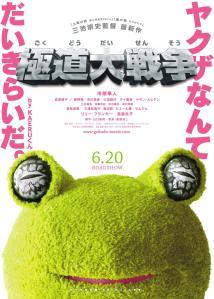 Yakuza-Apocalypse-poster